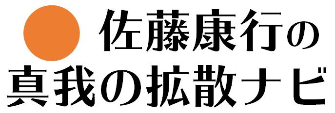 佐藤康行の「真我の拡散ナビ」